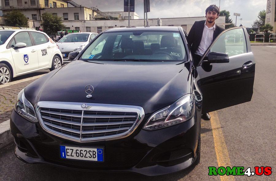 Трансфер в Риме из аэропорта Фьюмичино или Чампино с Сержио