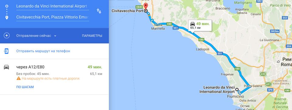 Чивитавеккья аэропорт Фьюмичино расстояние 65 км